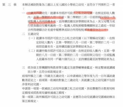 [快訊] 台北市 3 歲幼兒私幼補助確定!