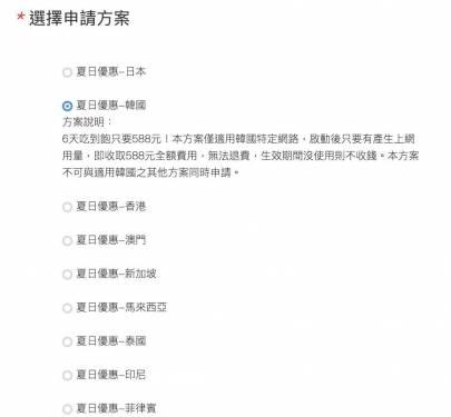 倒數 12 小時!中華電信出國上網吃到飽 只要 NT 98 天