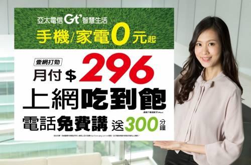 亞太電信推出4G上網吃到飽+網內互打免費 最低每月只要NT 296