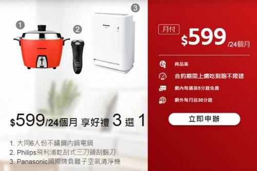 遠傳網路門市 599與699方案比較 上網吃到飽送涼感節能家電