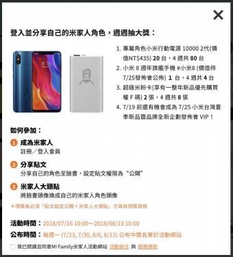 小米台灣夏季新品 7 25 發表 小米8等三款新機與新品齊發!