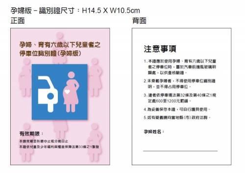 孕婦及兒童停車位證將自 8 月起發放!