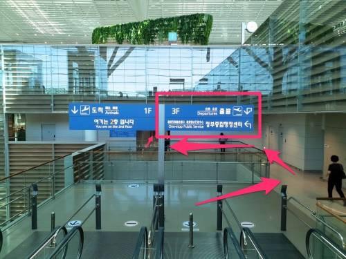 [體驗] 韓國自動通關申請 仁川機場二航廈超迅速!