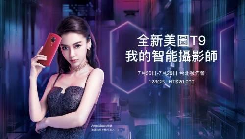 美圖 T9 通過 NCC 審核 台灣售價公佈,本週發表!