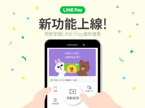 台北富邦銀行與聯邦銀行將加入 LINE Pay 股東行列!