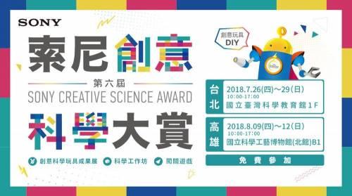 年度最好「玩」的展覽 - 索尼創意科學大賞「夢想玩具」總動員!