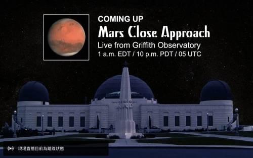 [直播] 隔了 15 年,火星終於再次靠近地球!