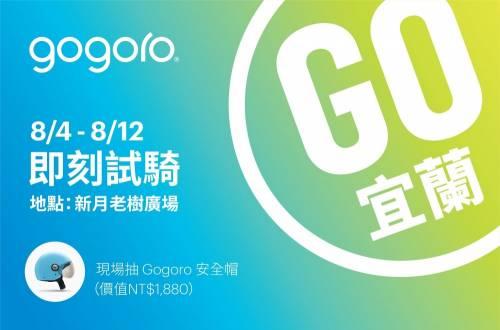 Gogoro 七月份掛牌數創新高 8 4 - 8 12 試乘活動搶先登陸宜蘭