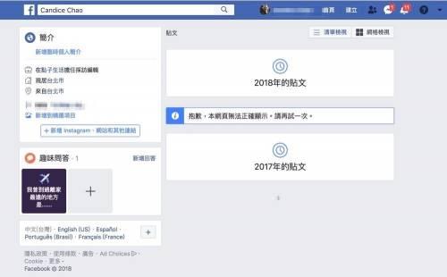 FB 怎麼了? 快速確認臉書當機原因與影響!