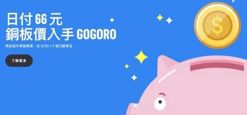 Gogoro 推小資零負擔新購車方案 9月底前三大優惠新車主通拿!