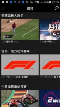 [軟體推薦] FOX+ 觀看球賽直播超方便的影視App