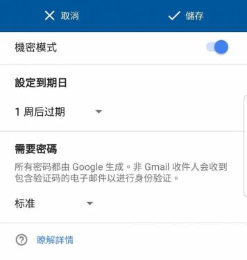 Gmail 加入「機密模式」 往來郵件內容不必怕被偷看了!