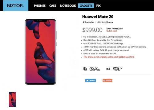HUAWEI Mate 20 預購網頁提前曝光!? 看看就好