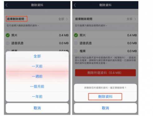 LINE 8.12.0 雙平台更新:全新滿版「主頁」 幫 LINE 瘦身!