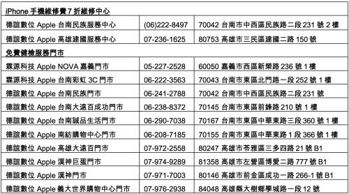 南台灣豪雨釀災 德誼數位慷慨伸援手 iPhone 手機維修費7折優惠