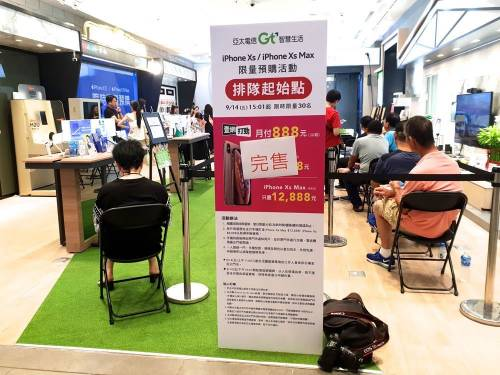 iPhone XS 開放預購 亞太電信推月付 796 元優惠購機方案