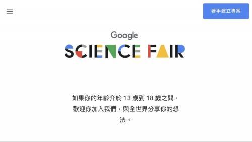 2018 Google Science Fair 全球科學展開始報名 為你實現各種天馬行空!