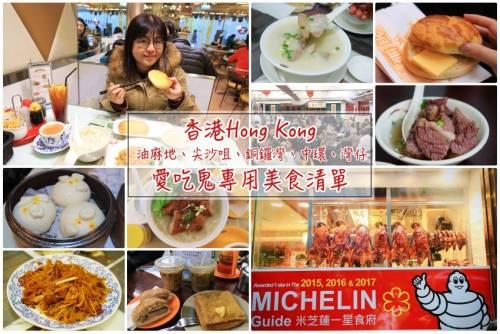 香港自由行 香港美食 帶滿三個胃!40家香港必吃美食推薦 含米其林 ,搭著地鐵用力吃