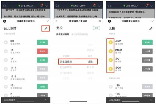 LINE Beacon x 台北捷運 「捷運轉乘公車服務」不用再慌慌張張跑月台!