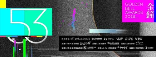 第53屆電視金鐘獎得獎名單 盧廣仲獲金鐘視帝與新進演員獎