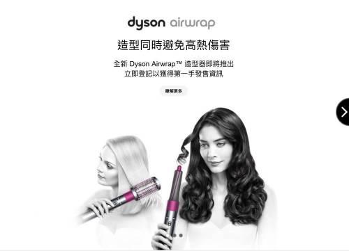 Dyson 太懂女人心!全新 Airwrap 美髮造型器紐約亮相