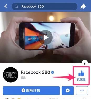 為什麼我沒有 Facebook 「3D 相片」?其實可以這樣做!