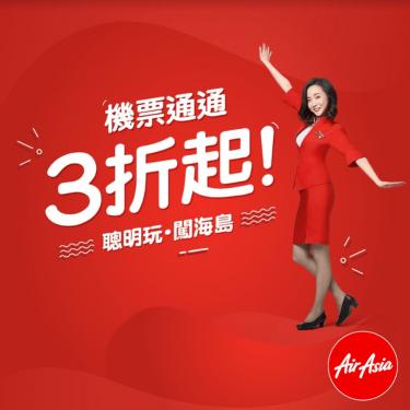 AirAsia年終促銷全航線最低三折起!