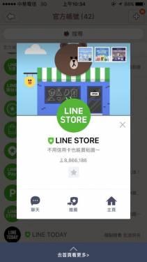 LINE 貼圖走出螢幕!現在到全家便利商店就能購買