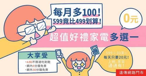 遠傳網路門市,每月只要398元 599元網路吃到飽還有0元手機及高級按摩家電帶回家