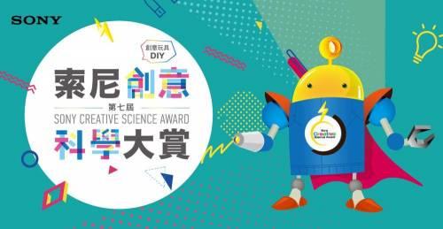 索尼創意科學大賞本屆主題-生活百變王,即日起至12 14 日開放報名!