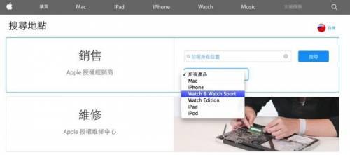 別跑錯了 Apple Watch全台僅有10據點開賣