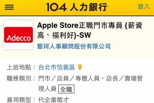全台首間Apple Store 即將進駐