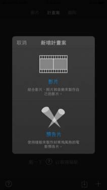 iOS內建iMovie 讓影片剪輯分享變的超輕鬆