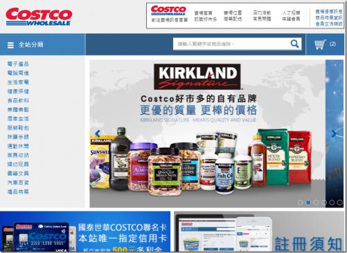 Costco 線上購物開幕 初次購物體驗並沒想像中美好