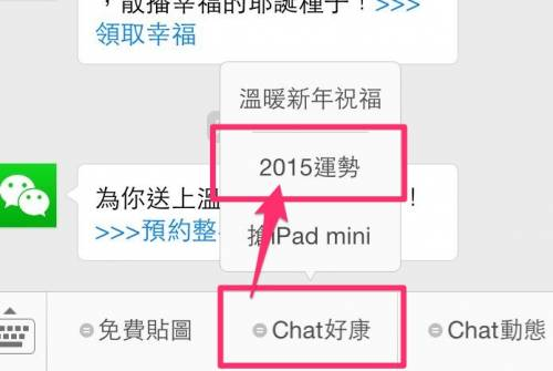 WeChat幫你分析2015 新年運勢 請來開運大師余雪鴻免費神算