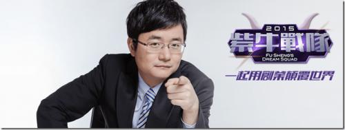 傅盛廣發英雄帖 獵豹移動在台啟動紫牛戰隊 鼓勵青年網路創業