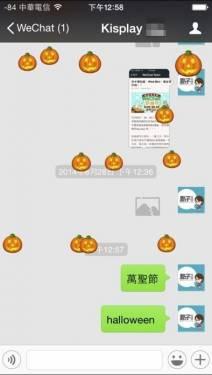 萬聖節天降南瓜 WeChat暗藏玄機的可愛指令