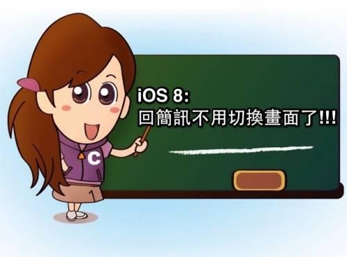 [iOS 8] 簡訊也能多工簡單回!