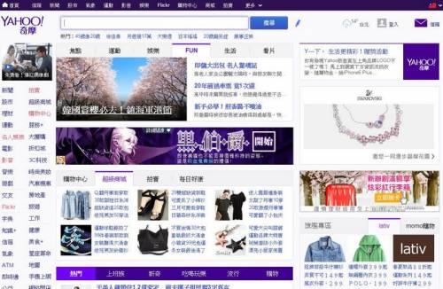 歡慶 Yahoo 20 週年 Yahoo奇摩網頁慶改版 七大特色全新上線