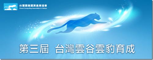 創業家再加速的動力 第三屆台灣雲谷雲豹育成 開始收件!