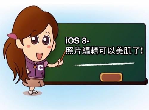 [iOS小教室] 照片編輯也能直接
