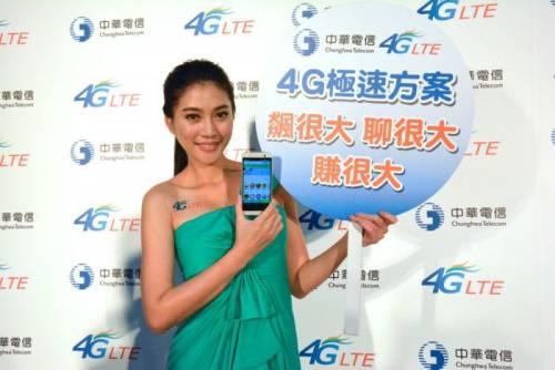 中華電信推出 4G極速方案 讓使用者飆很大