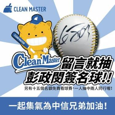 Clean Master獻愛!送百張票邀偏鄉孩童看棒球