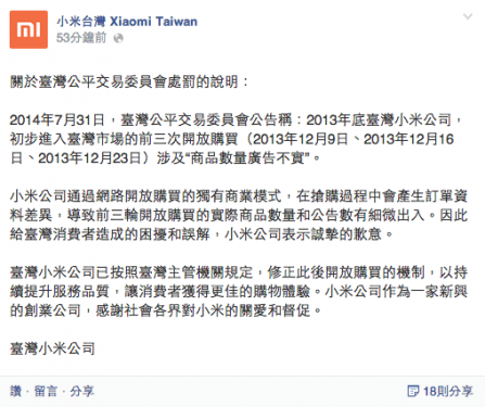 是懲罰 還是宣傳 台灣小米紅米銷售短缺30台 遭公平會開罰