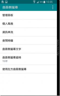 GALAXY Note Edge曲面手機 側螢幕快捷應用更方便