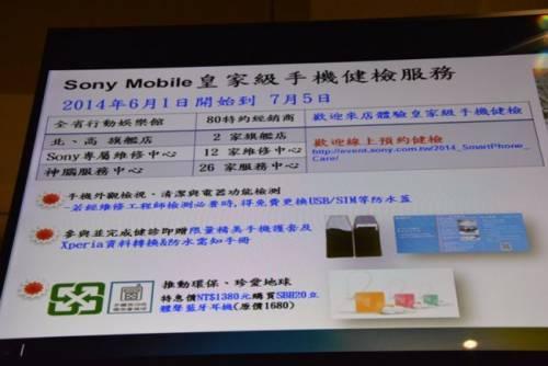 Sony推出第10年皇家級手機檢測 先進防水測漏為你嚴密把關