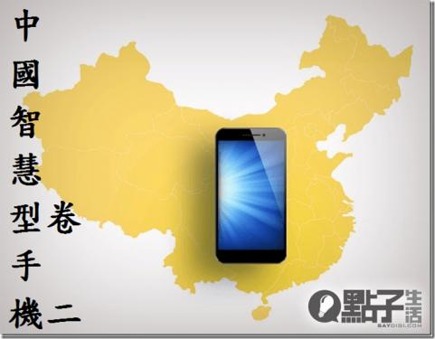 你不能不認識的中國智慧型手機品牌 二