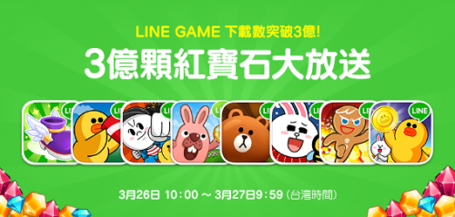 台灣限定 LINE GAME 獨家限定禮品贈送活動