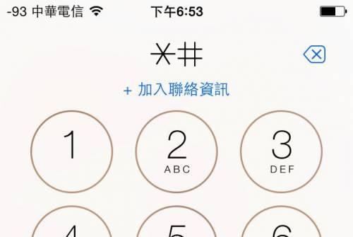 手機解密- 六個你所不知道的手機隱藏密碼