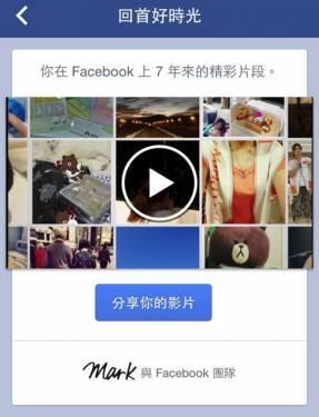 Facebook 回首好時光 不用下載直接錄下來紀念回顧 新增:分享功能